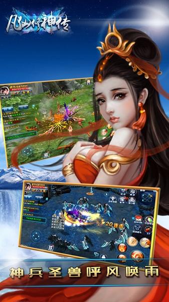 凡仙修神传游戏 v1.1.0 安卓版