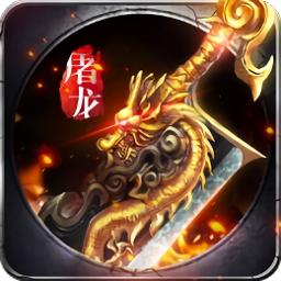 龙城传说手游v1.0.2 安卓版