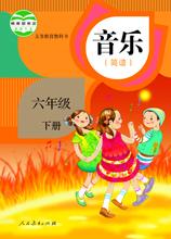 人教版音乐六年级下册电子版简谱版
