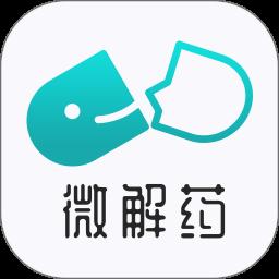 微解药app