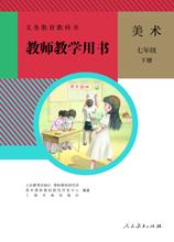 人教版七年级下册美术教师用书教师版