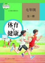 体育与健康七年级全一册电子课本人教版