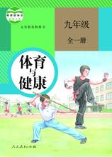 体育与健康九年级全一册电子版人教版