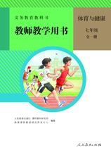 人教版七年级体育与健康教师版