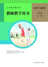 八年级全一册体育与健康教案教师版