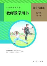 人教版九年级体育与健康教材教师版