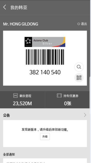 韩亚航空app v8.0.33 安卓版