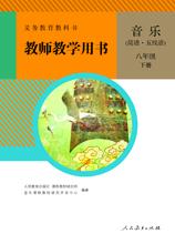 初二下册音乐书简谱五线谱人教版 教师版