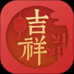 吉祥日历万年历appv1.9.2.06 龙8国际注册