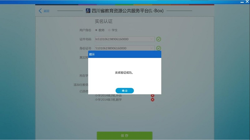 四川省教育�Y源公共服�掌脚_(l-box) 官方版