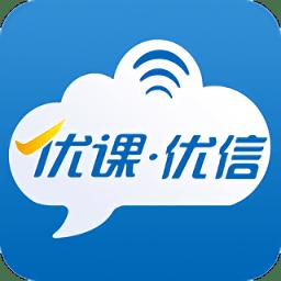 优课优信最新版本v4.1.002141 安卓手机版