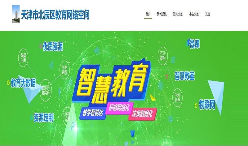 天津北辰人人通��X版 v1.0.7 官方版