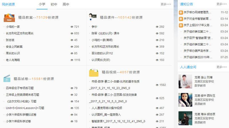 葫�J�u教育�Y源公共服�掌脚_官方版 ��X版