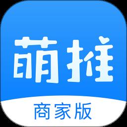 萌推商家版v1.3.1 安卓版