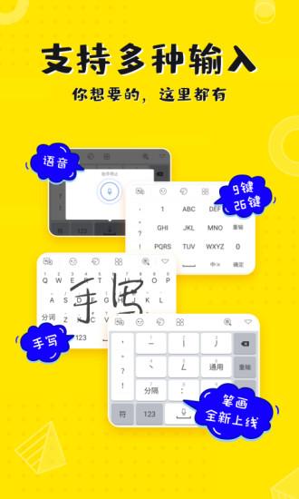 kk键盘app v1.8.0.8340 安卓版