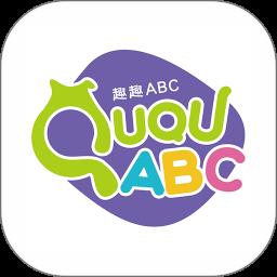 趣趣abc v2.3.2 安卓版