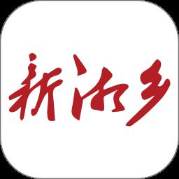 新湘乡软件
