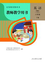 小学英语六年级下册教师课本精通版
