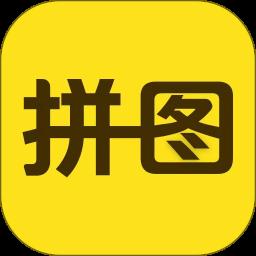 拼图相机app