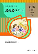 人教版精通英语三年级下册教师用书