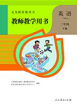 小学英语二年级下册一年级起点版教学用书