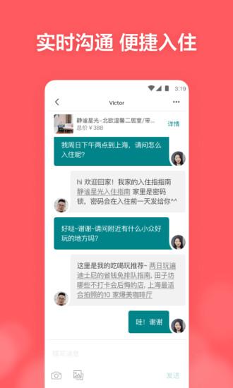 Airbnb爱彼迎民宿预订 v20.08.1.china 安卓版