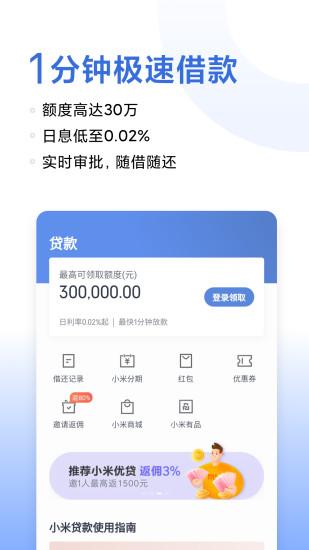 小米金融手机版(天星金融) v8.3.0.3538.1701 安卓官方版