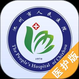 池州市人民医院医护版app