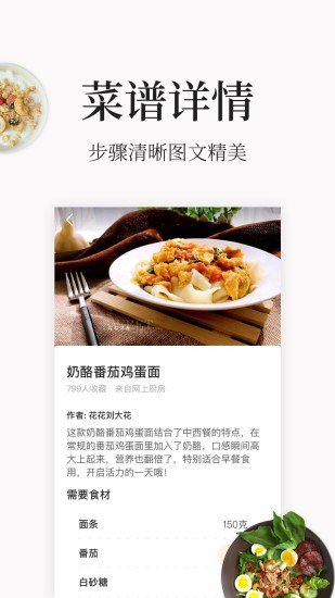 做菜大全手机版 v5.1.4 安卓版
