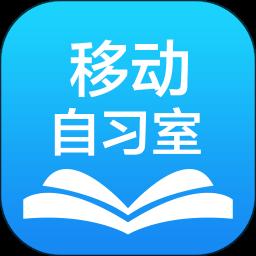 移动自习室appv4.6.2 安卓版
