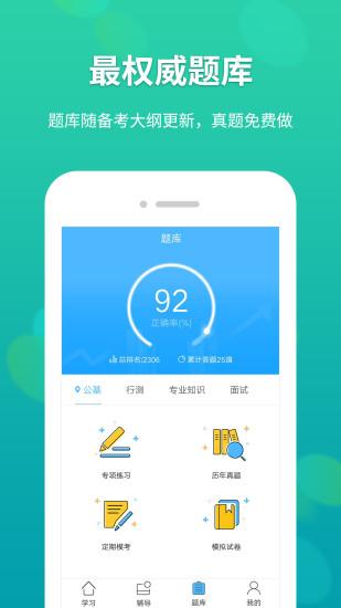 移动自习室app v4.6.2 安卓版