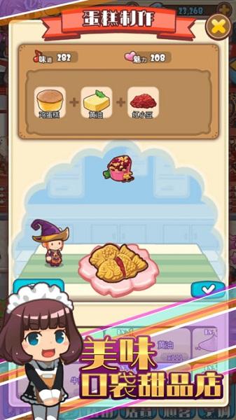 口袋甜品店无限钻石版 v1.08 安卓版