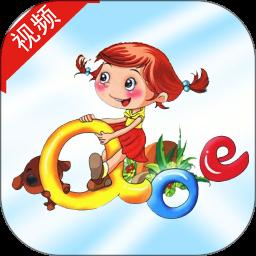 小学拼音学习app v4.3.5 安卓版