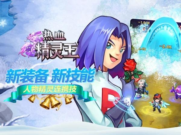 热血精灵王小米账号登录版 v5.0.5 安卓最新版
