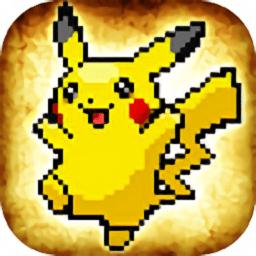 皮卡丘�鹩���B版v1.12 安卓版