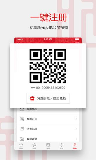 新光天地app v2.2.5 安卓版