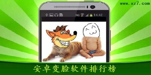 变脸app