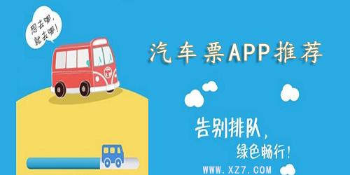 汽车票app