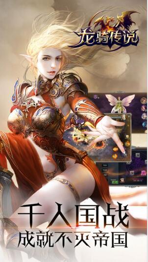 龙骑传说内购破解版 v1.81.39 安卓版