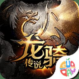 龙骑传说内购破解版v1.81.39 安卓版