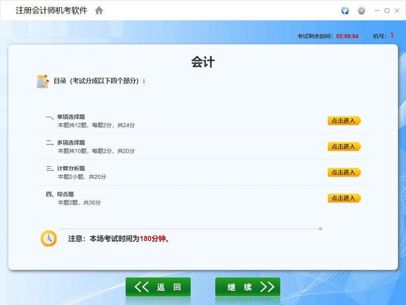 注册会计师机考软件电脑版 v1.0.0.1 官方版