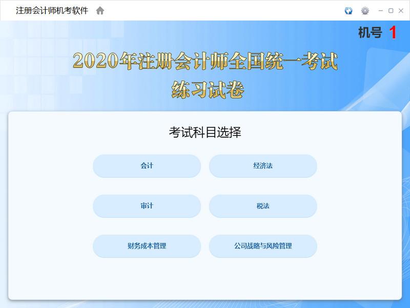 注册会计师机考软件电脑版下载