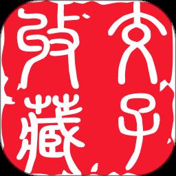 交子收藏app