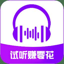 听音乐赚零花软件 v3.3.01 安卓版