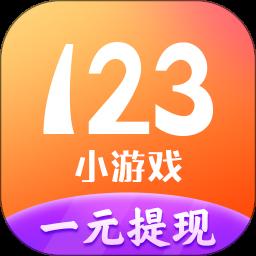 123小游戏赚钱软件 v1.5 安卓版