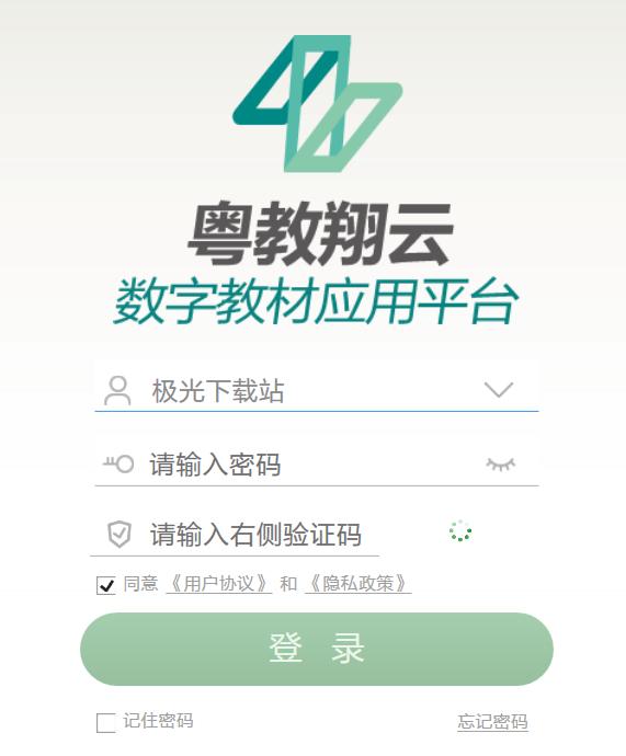 粤教翔云电脑版 v2.2.0.7 pc版