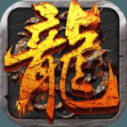 火龙沙城手游v1.0.0 安卓版