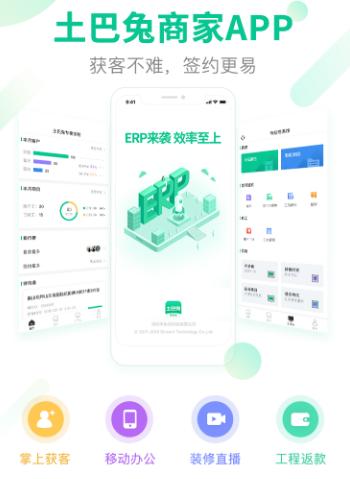土巴兔商家app手机版