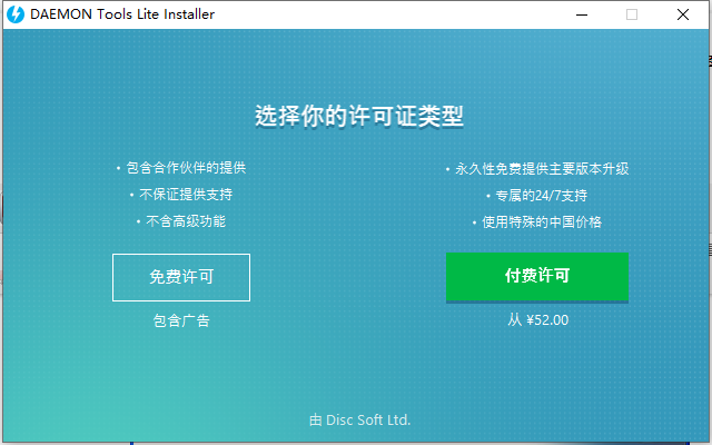 Daemon Tools Lite 虚拟光驱软件下载