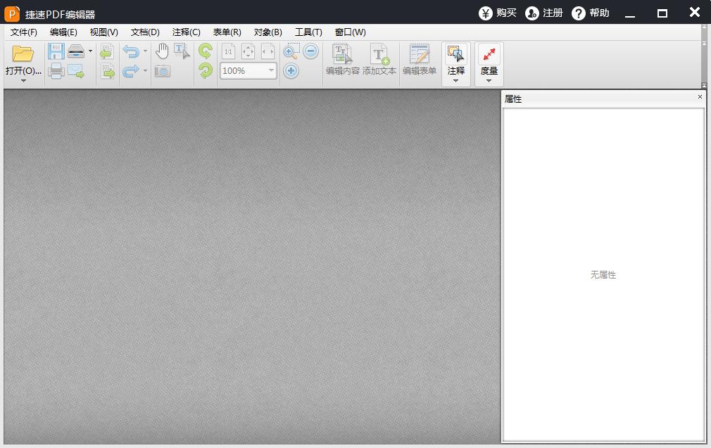 捷速PDF��器